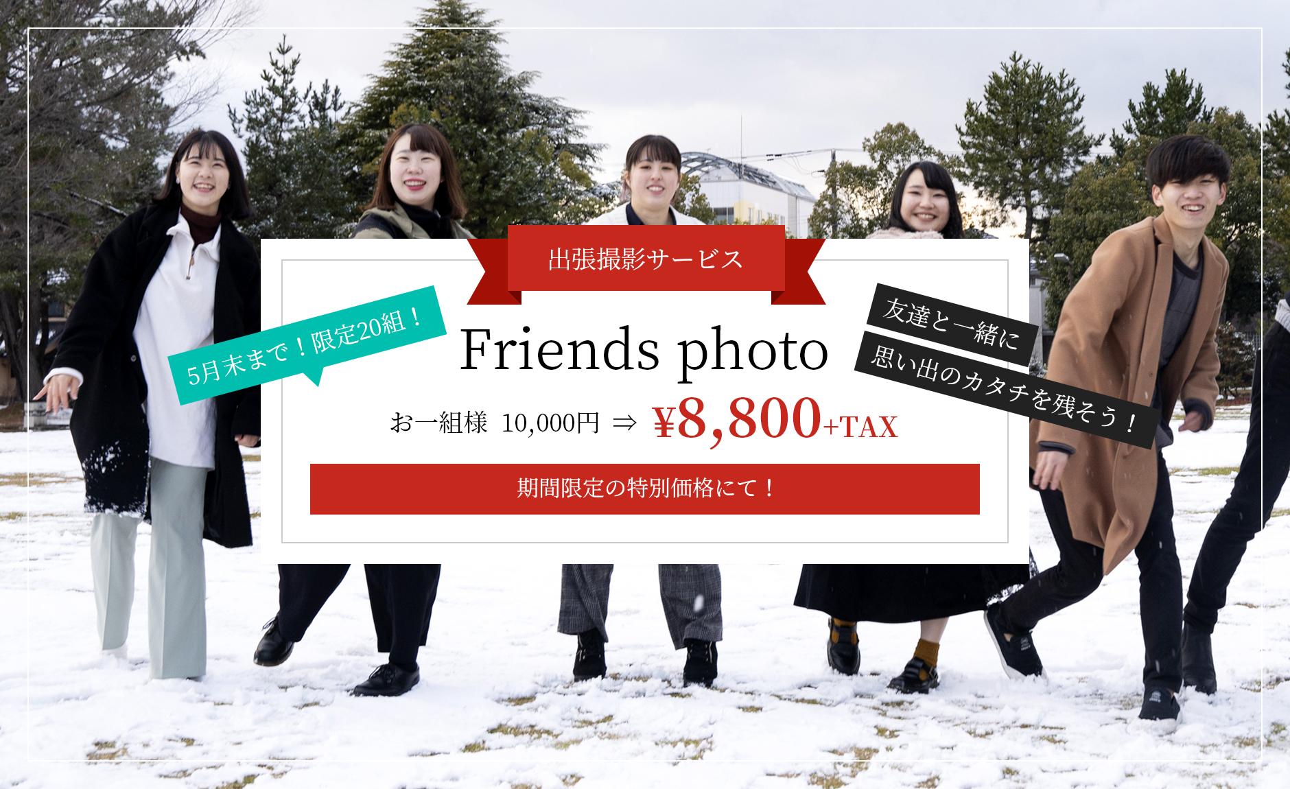 出張撮影サービス Friends photo